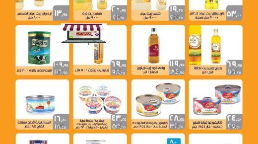 عروض سعودي على المنتجات الغذائية الجزء الأول