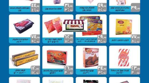 عروض سعودي علي المنتجات الغذائية الجزء الثالث