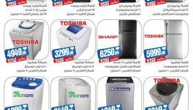 عروض سنتر شاهين من 14 حتى 31 مارس 2019