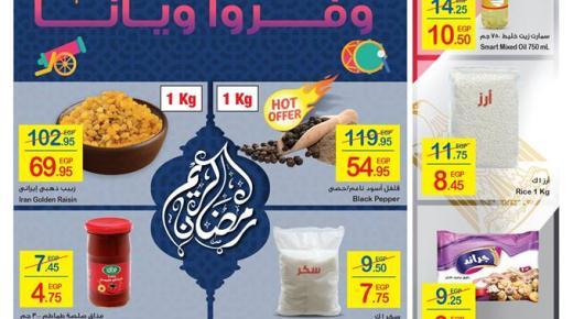 عروض كارفور رمضان من 1 مايو حتى 12 مايو 2019