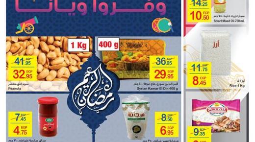 عروض كارفور بمناسبة رمضان من 17 إلى 30 بريل 2019