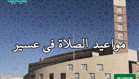 مواقيت الصلاة فى عسير، السعودية اليوم #2Tareekh