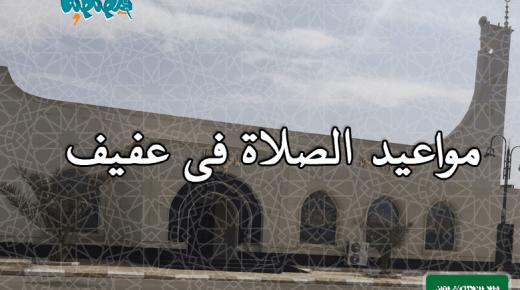مواقيت الصلاة فى عفيف، السعودية اليوم #2Tareekh