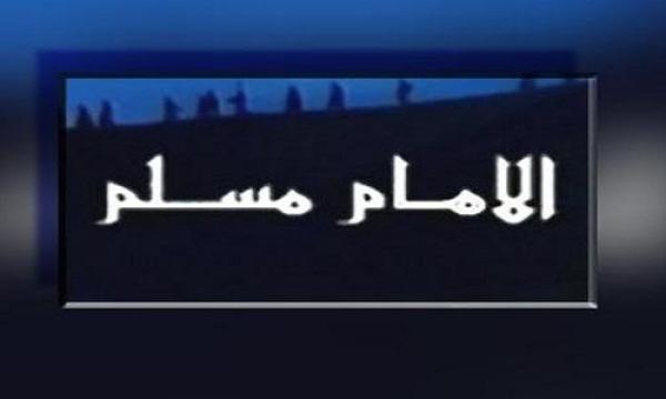 قصة سيرة الإمام مسلم