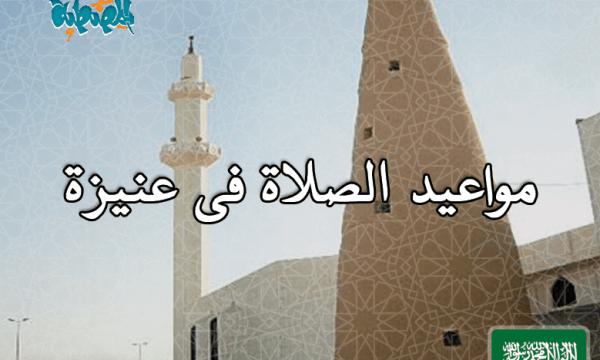 مواقيت الصلاة فى عنيزة، السعودية اليوم #2Tareekh