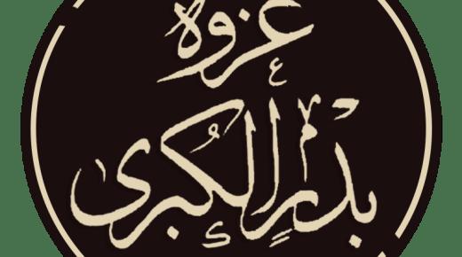 غزوة بدر في السابع عشر من رمضان