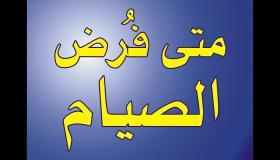 فرض صيام شهر رمضان