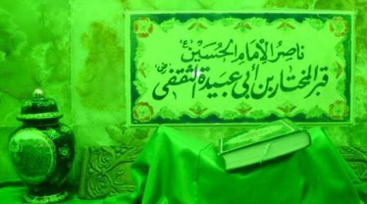 """المختار الثقفى صاحب شعار """"يالثارات الحسين"""""""