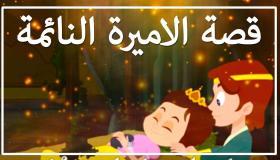 قصة الأميرة النائمة والأقزام السبعة