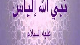 قصة النبي إلياس وبني إسرائيل
