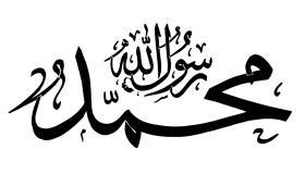 قصة النبي محمد للصغار