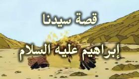 قصة سيدنا إبراهيم