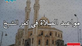 مواقيت الصلاة فى كفر الشيخ، مصر اليوم #Tareekh