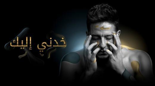 كلمات أغنية خدنى إليك لمحمد حماقى 2019 مكتوبة كاملة