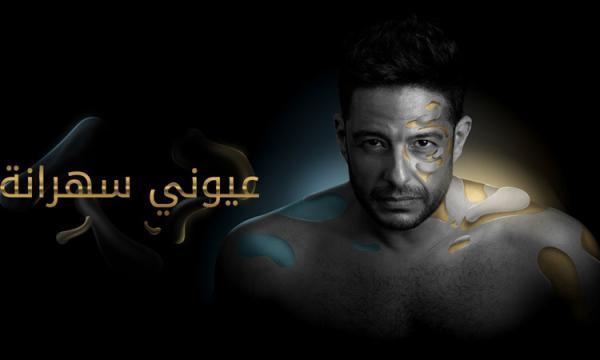 كلمات أغنية عيونى سهرانة لمحمد حماقى 2019 مكتوبة كاملة