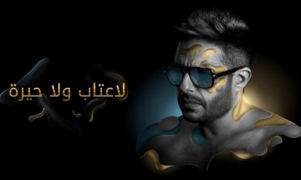 كلمات أغنية لا عتاب ولا حيرة لمحمد حماقى 2019 مكتوبة كاملة