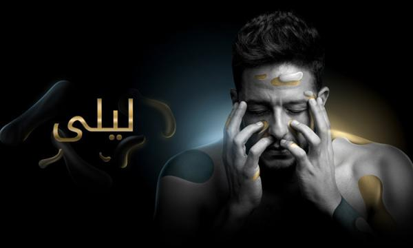 كلمات أغنية ليلى لمحمد حماقى 2019 مكتوبة كاملة