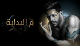 كلمات أغنية م البداية لمحمد حماقى 2019 مكتوبة كاملة