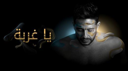 كلمات أغنية يا غربة لمحمد حماقى 2019 مكتوبة كاملة