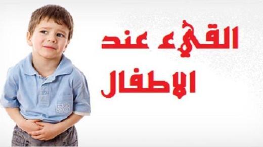 ما علاج القيء عند الأطفال ؟