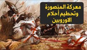 معركة المنصورة في رمضان وأسر الملك لويس التاسع