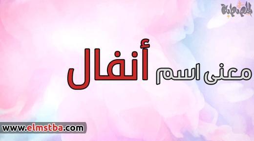 معنى اسم أنفال Anfal في اللغة العربية وصفات حاملة اسم أنفال