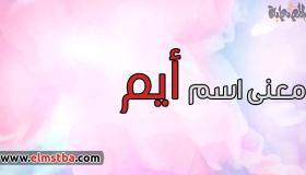 معنى اسم أيم Ayem في اللغة العربية وصفات حاملة اسم أيم