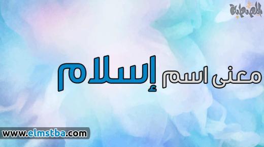 معنى اسم إسلام Islam في اللغة العربية وصفات حامل اسم اسلام