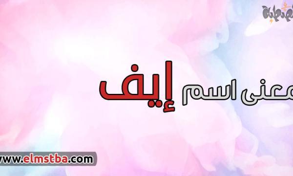معنى اسم إيف Eif في اللغة العربية وصفات حاملة اسم إيف