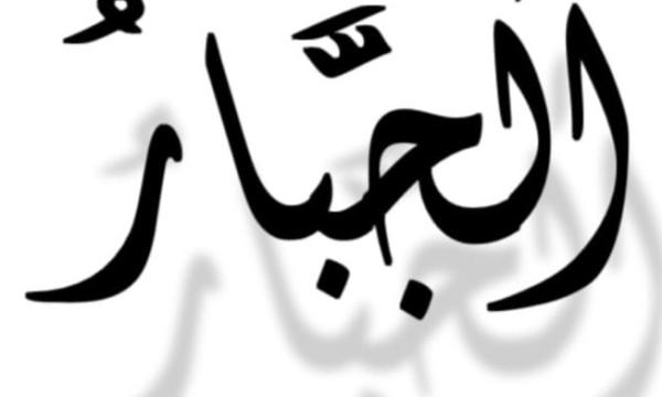 اسم الله الجبار