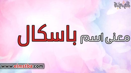 معنى اسم باسكال Pascale في اللغة العربية وصفات حاملة اسم باسكال