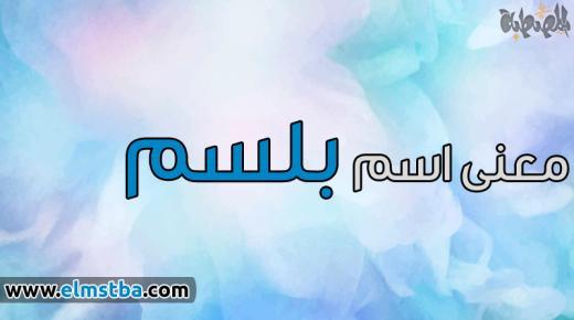 معنى اسم بلسم Balsam في اللغة العربية وصفات حامل اسم بلسم