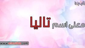 معنى اسم تاليا Talia في اللغة العربية وصفات حاملة اسم تاليا