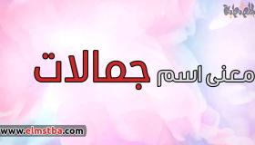 معنى اسم جمالات Gamalat في اللغة العربية وصفات حاملة اسم جمالات