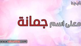 معنى اسم جمانة Jomana في اللغة العربية وصفات حاملة اسم جومانا
