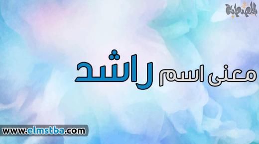 معنى اسم راشد Rashed في اللغة العربية وصفات حامل اسم راشد
