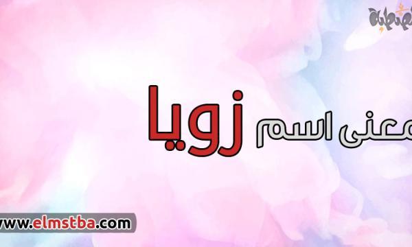 معنى اسم زويا Zoya في اللغة العربية وصفات حاملة اسم زويا