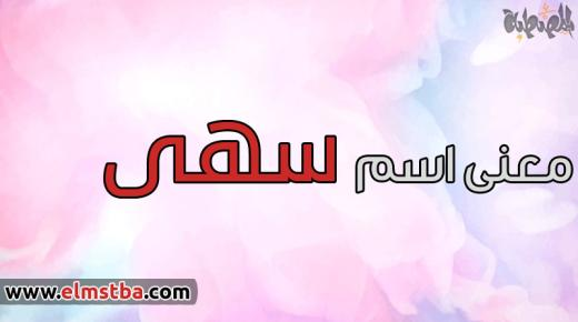 معنى اسم سهى Soha في اللغة العربية وصفات حاملة اسم سها