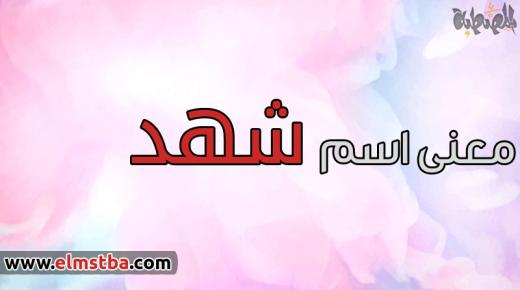 معنى اسم شهد Shahd في اللغة العربية وصفات حاملة اسم شهد