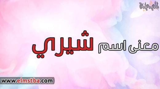 معنى اسم شيري Shery في اللغة العربية وصفات حاملة اسم شيرى
