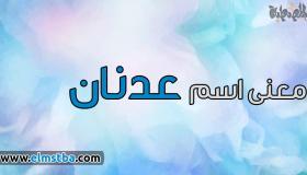 معنى اسم عدنان Adnan في اللغة العربية وصفات حامل اسم عدنان
