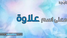 معنى اسم علاوة Allaoua في اللغة العربية وصفات حامل اسم علاوة