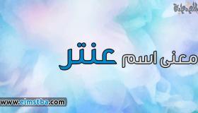 معنى اسم عنتر Antar في اللغة العربية وصفات حامل اسم عنتر