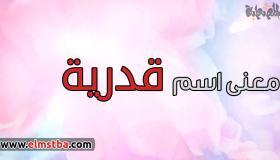معنى اسم قدرية Qadria في اللغة العربية وصفات حاملة اسم قدرية