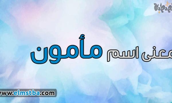 معنى اسم مأمون Mamoun في اللغة العربية وصفات حامل اسم مأمون