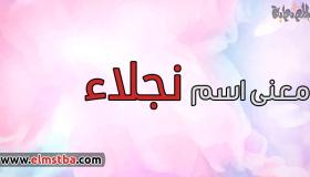 معنى اسم نجلاء Naglaa في اللغة العربية وصفات حاملة اسم نجلاء