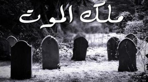 تفسير حلم رؤية ملك الموت فى المنام