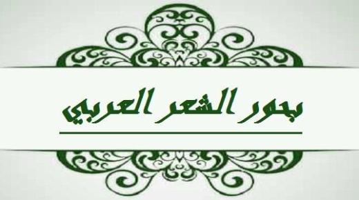 تعرف على بحور الشعر العربي