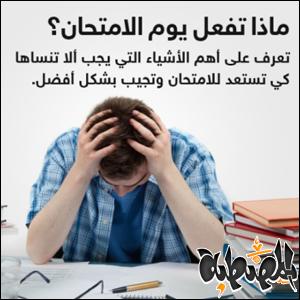 نصائح يوم الإمتحان - موقع المصطبة