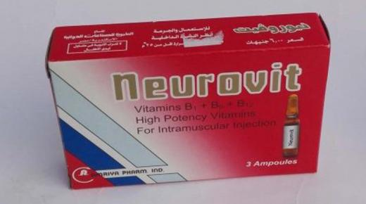 أقراص نيوروفيت Neurovit لتقوية الأعصاب وتسكين الألم